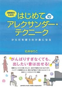 石井ゆり子著『演奏者のための はじめてのアレクサンダー・テクニーク ~からだを使うのが楽になる~』