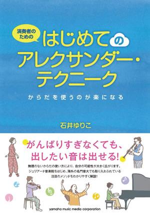 表紙画像:石井ゆり子 著 『実感!無駄な力がぬけてラクになる介護術』