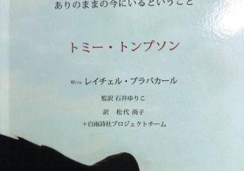 トミー・トンプソン著『存在に触れる~ありのままの今にいるということ』日本語版できました。